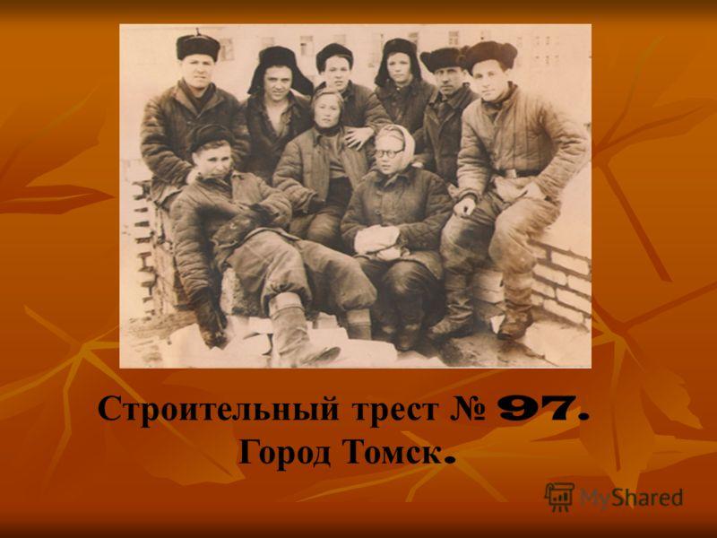 Строительный трест 97. Город Томск.