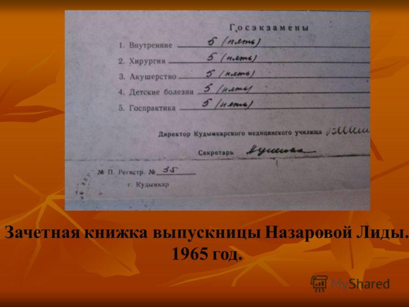 Зачетная книжка выпускницы Назаровой Лиды. 1965 год.