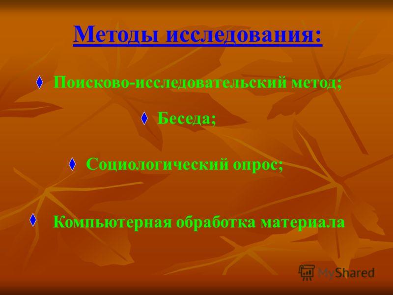 Компьютерная обработка материала Методы исследования: Поисково-исследовательский метод; Беседа; Социологический опрос;