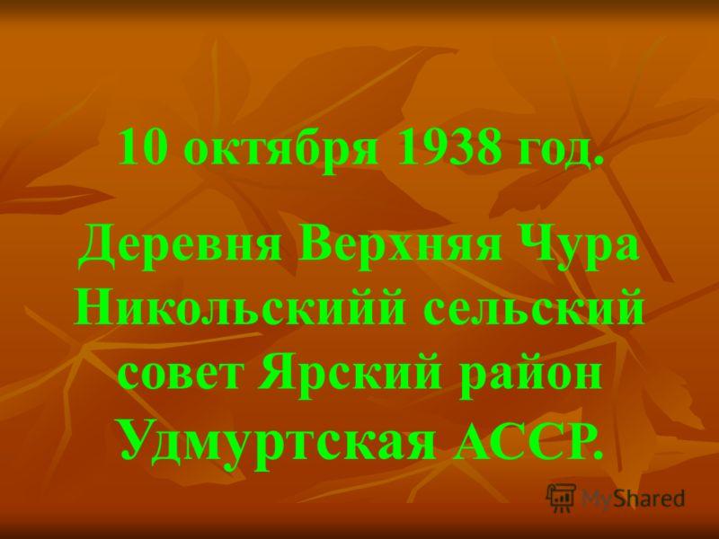 Деревня Верхняя Чура Никольскийй сельский совет Ярский район Удмуртская АССР. 10 октября 1938 год.