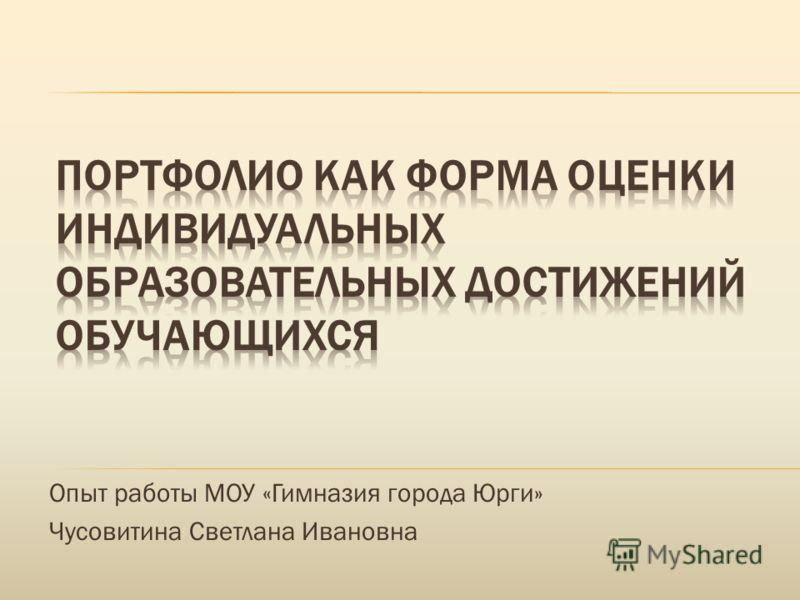 Опыт работы МОУ «Гимназия города Юрги» Чусовитина Светлана Ивановна