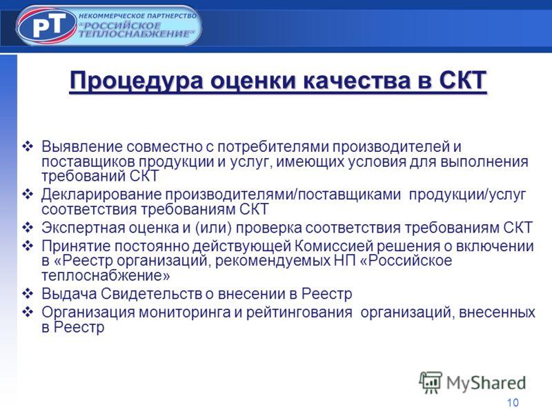 10 Процедура оценки качества в СКТ Выявление совместно с потребителями производителей и поставщиков продукции и услуг, имеющих условия для выполнения требований СКТ Декларирование производителями/поставщиками продукции/услуг соответствия требованиям