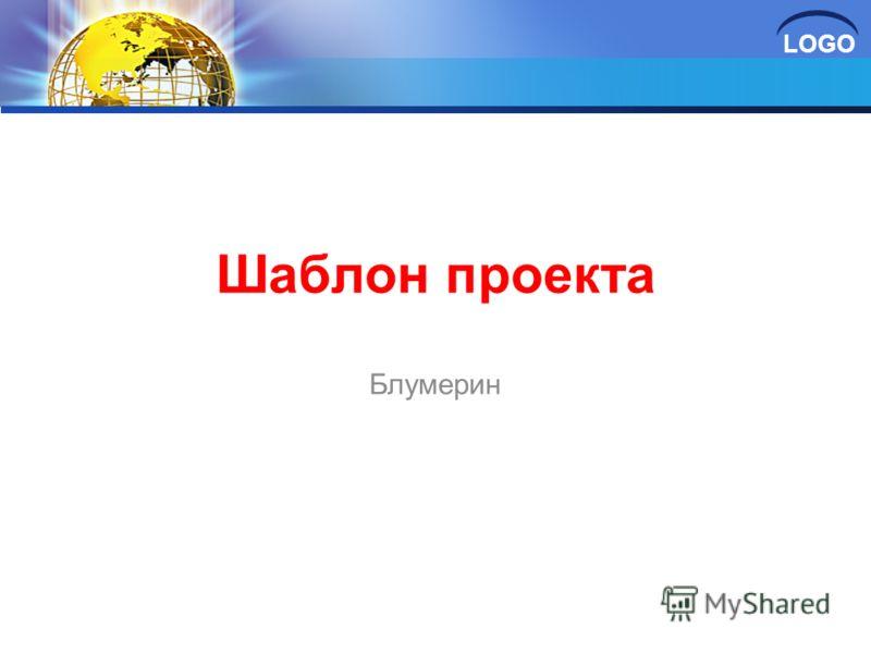 Шаблоны logo на презентацию