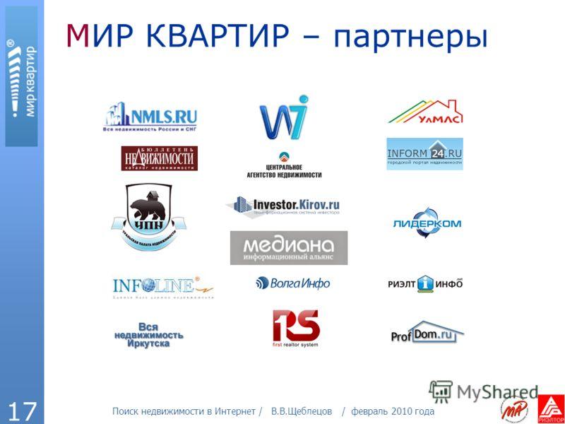 Поиск недвижимости в Интернет / В.В.Щеблецов / февраль 2010 года 17 МИР КВАРТИР – партнеры