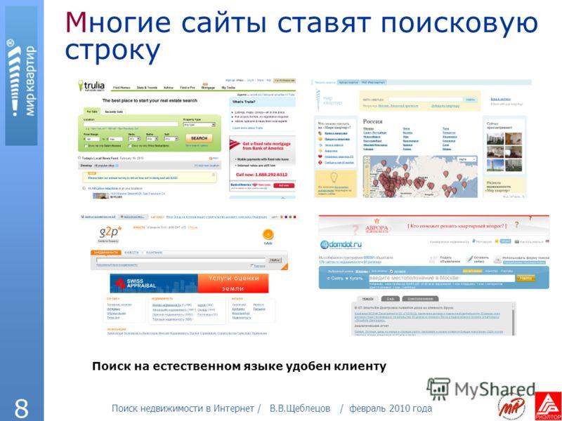 Поиск недвижимости в Интернет / В.В.Щеблецов / февраль 2010 года 8 Многие сайты ставят поисковую строку Поиск на естественном языке удобен клиенту