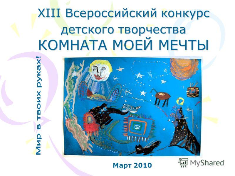 ХIII Всероссийский конкурс детского творчества КОМНАТА МОЕЙ МЕЧТЫ Март 2010
