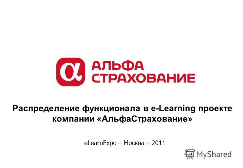 Распределение функционала в e-Learning проекте компании «АльфаСтрахование» eLearnExpo – Москва – 2011