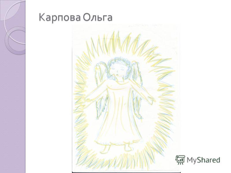 Карпова Ольга