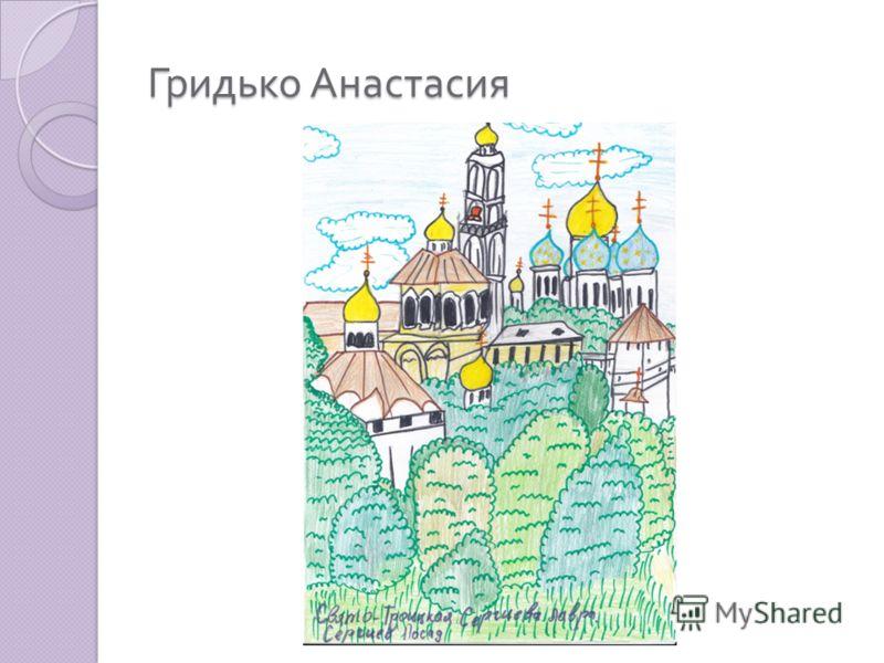 Гридько Анастасия
