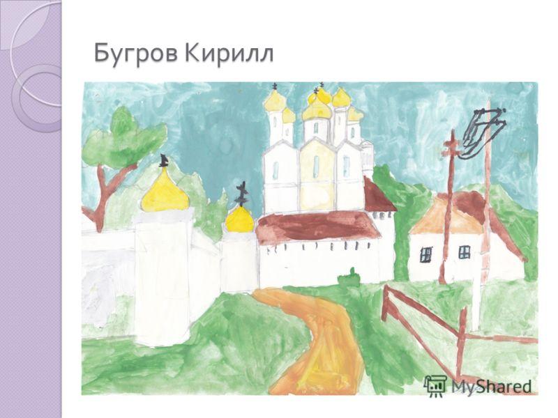 Бугров Кирилл