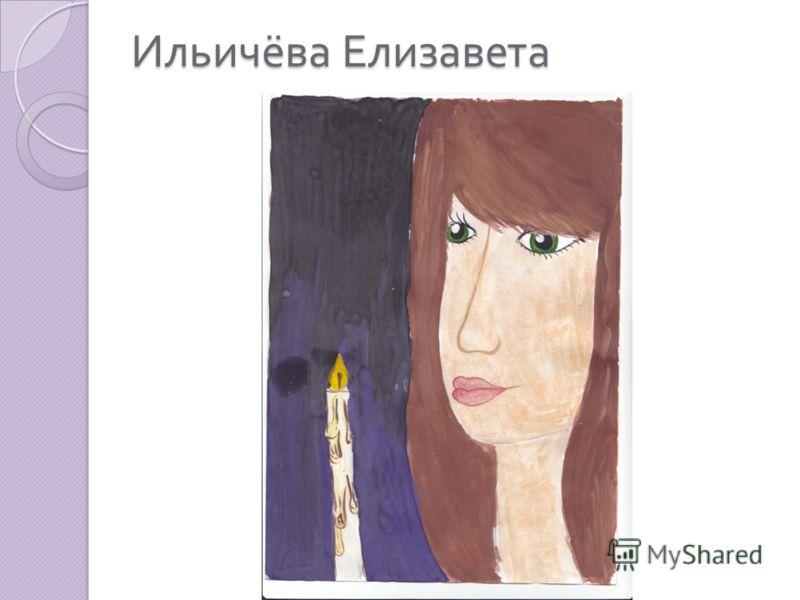 Ильичёва Елизавета