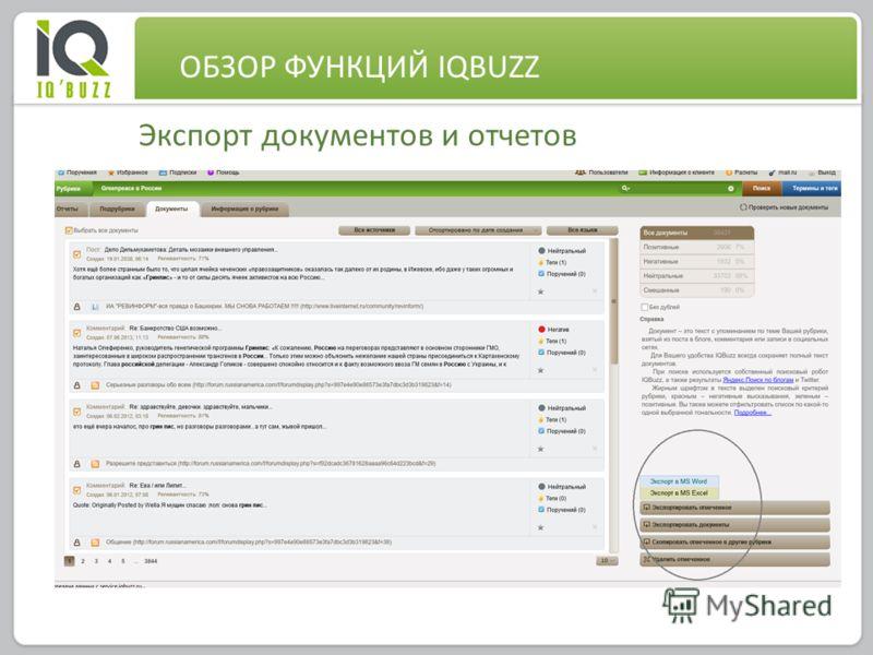 0 Экспорт документов и отчетов ОБЗОР ФУНКЦИЙ IQBUZZ