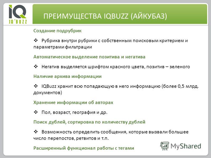 Создание подрубрик Рубрика внутри рубрики с собственным поисковым критерием и параметрами фильтрации Автоматическое выделение позитива и негатива Негатив выделяется шрифтом красного цвета, позитив – зеленого Наличие архива информации IQBuzz хранит вс