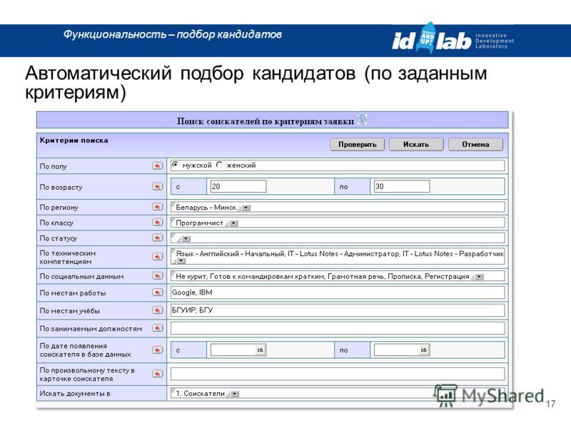 Функциональность – подбор кандидатов Автоматический подбор кандидатов (по заданным критериям) 17