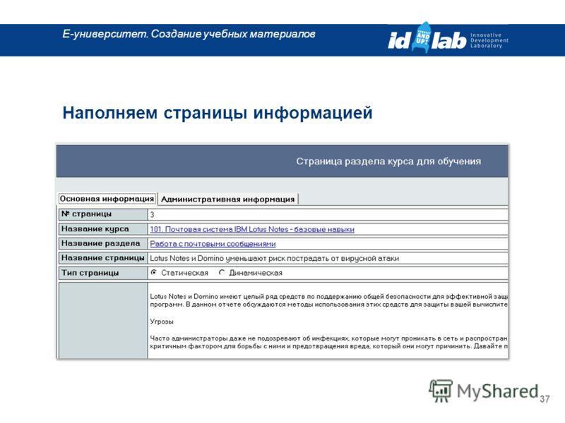 E-университет. Создание учебных материалов 37 Наполняем страницы информацией