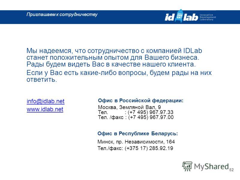 Приглашаем к сотрудничеству Мы надеемся, что сотрудничество с компанией IDLab станет положительным опытом для Вашего бизнеса. Рады будем видеть Вас в качестве нашего клиента. Если у Вас есть какие-либо вопросы, будем рады на них ответить. 52 Офис в Р