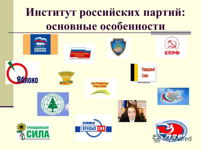 Институт российских партий: основные особенности