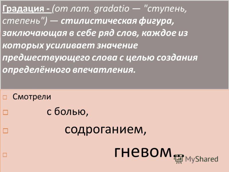 Градация - ( от лат. gradatio