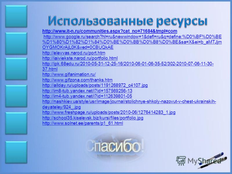 http://www.it-n.ru/communities.aspx?cat_no=71684&tmpl=com http://www.google.ru/search?hl=ru&newwindow=1&defl=ru&q=define:%D0%BF%D0%BE %D1%80%D1%82%D1%84%D0%BE%D0%BB%D0%B8%D0%BE&sa=X&ei=b_aMTJjm OYGMOKrAjL0K&ved=0CBUQkAEhttp://www.google.ru/search?hl=