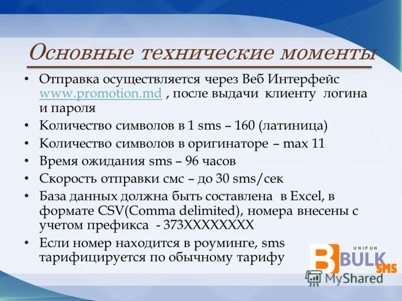 Основные технические моменты Отправка осуществляется через Веб Интерфейс www.promotion.md, после выдачи клиенту логина и пароля www.promotion.md Количество символов в 1 sms – 160 (латиница) Количество символов в оригинаторе – max 11 Время ожидания sm