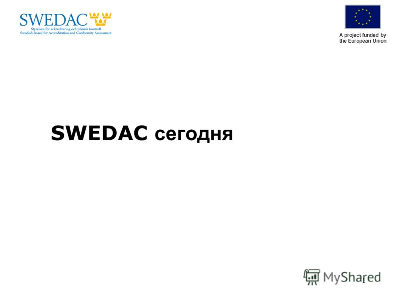 A project funded by the European Union SWEDAC сегодня 1