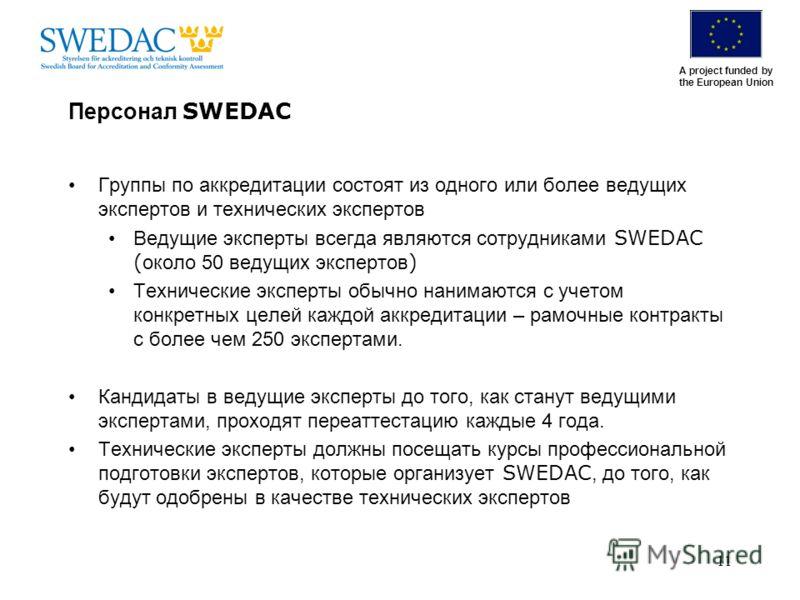 A project funded by the European Union Персонал SWEDAC Группы по аккредитации состоят из одного или более ведущих экспертов и технических экспертов Ведущие эксперты всегда являются сотрудниками SWEDAC ( около 50 ведущих экспертов ) Технические экспер
