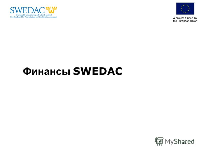 A project funded by the European Union Финансы SWEDAC 14