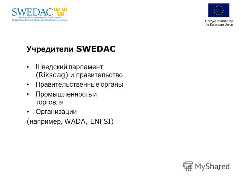 A project funded by the European Union 3 Учредители SWEDAC Шведский парламент (Riksdag) и правительство Правительственные органы Промышленность и торговля Организации ( например, WADA, ENFSI)