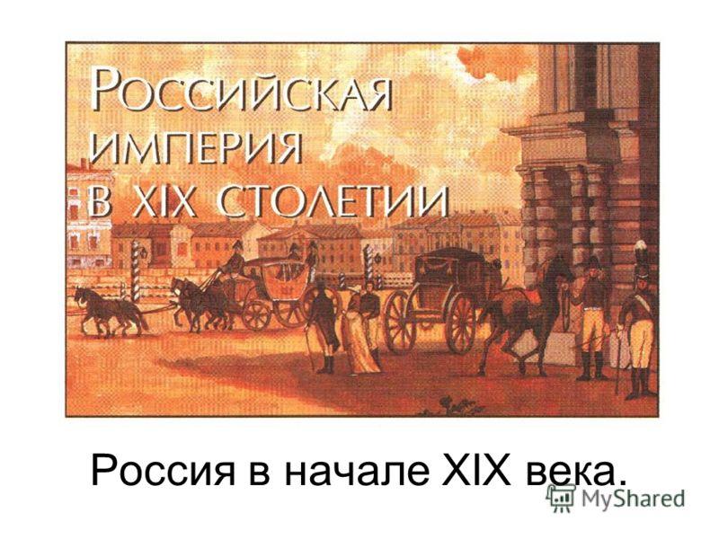 Россия в начале XIX века.