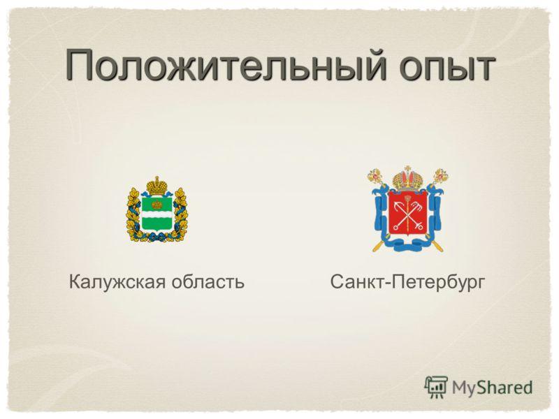 Положительный опыт Калужская областьСанкт-Петербург