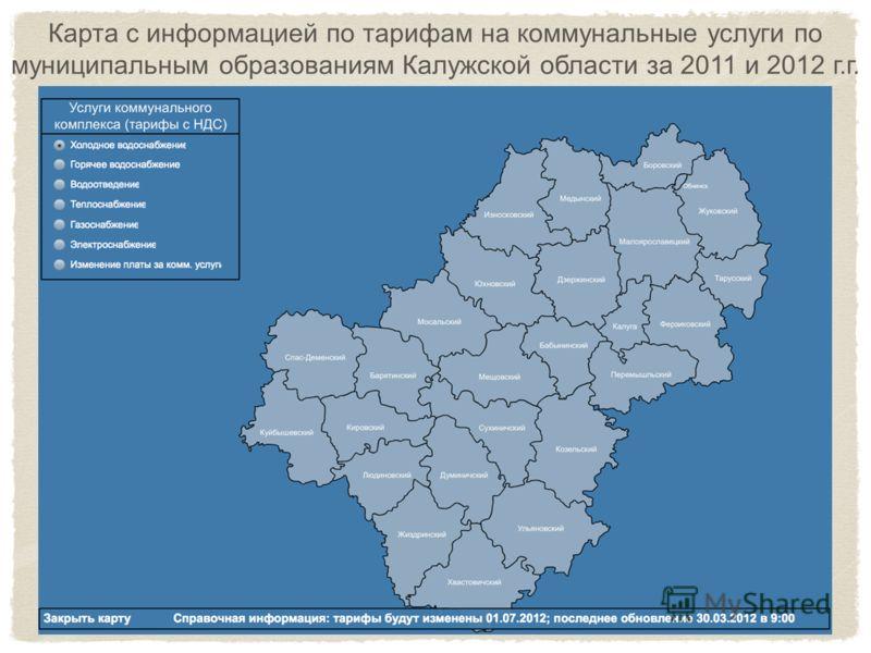 Карта с информацией по тарифам на коммунальные услуги по муниципальным образованиям Калужской области за 2011 и 2012 г.г.