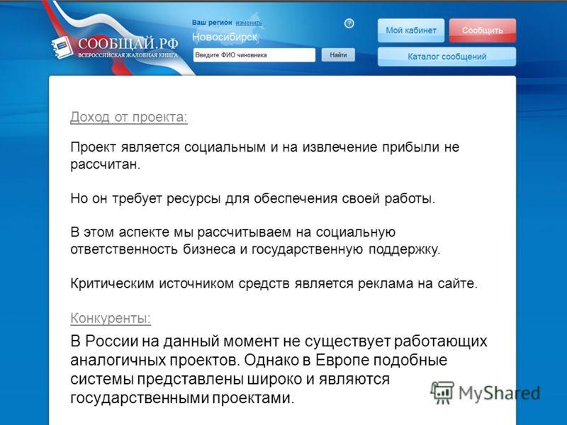 В России на данный момент не существует работающих аналогичных проектов. Однако в Европе подобные системы представлены широко и являются государственными проектами. Конкуренты: Доход от проекта: Проект является социальным и на извлечение прибыли не р