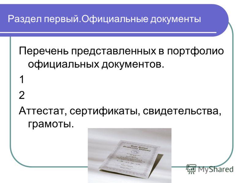 Раздел первый.Официальные документы Перечень представленных в портфолио официальных документов. 1 2 Аттестат, сертификаты, свидетельства, грамоты.