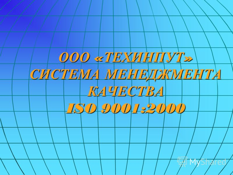 ООО «ТЕХИНПУТ» СИСТЕМА МЕНЕДЖМЕНТА КАЧЕСТВА ISO 9001:2000