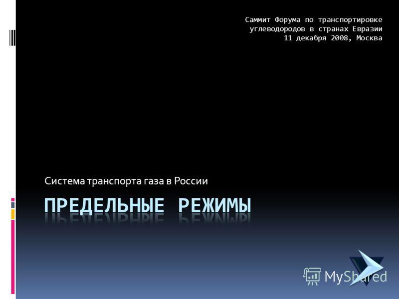 Система транспорта газа в России Саммит Форума по транспортировке углеводородов в странах Евразии 11 декабря 2008, Москва