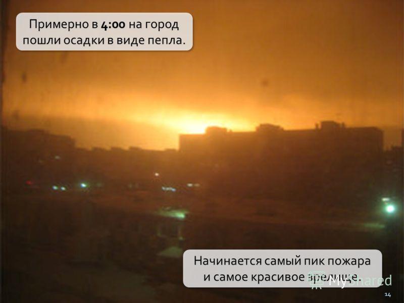 14 Начинается самый пик пожара и самое красивое зрелище. Примерно в 4:00 на город пошли осадки в виде пепла.
