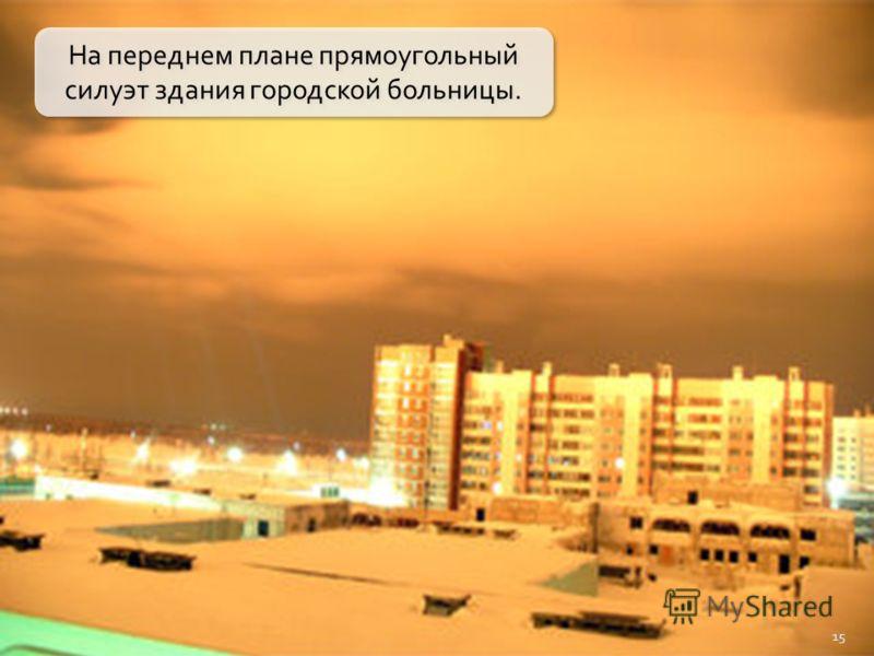 15 На переднем плане прямоугольный силуэт здания городской больницы.