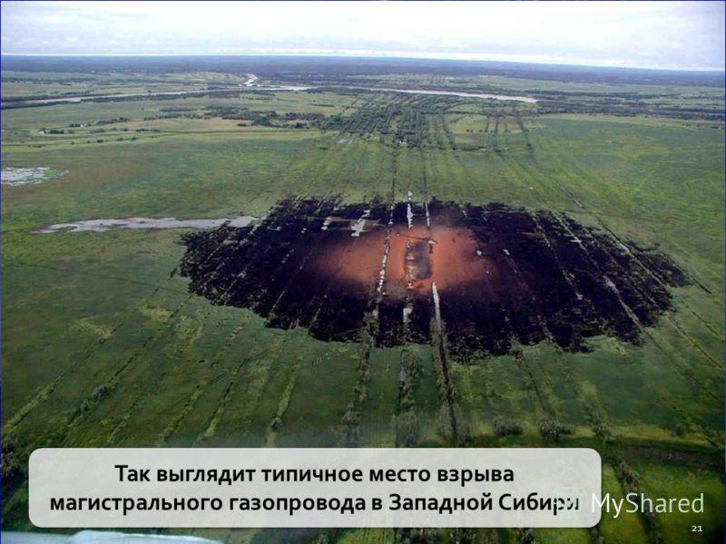 21 Так выглядит типичное место взрыва магистрального газопровода в Западной Сибири