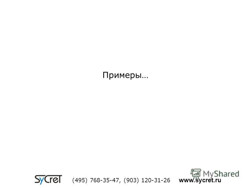 Примеры… (495) 768-35-47, (903) 120-31-26 www.sycret.ru