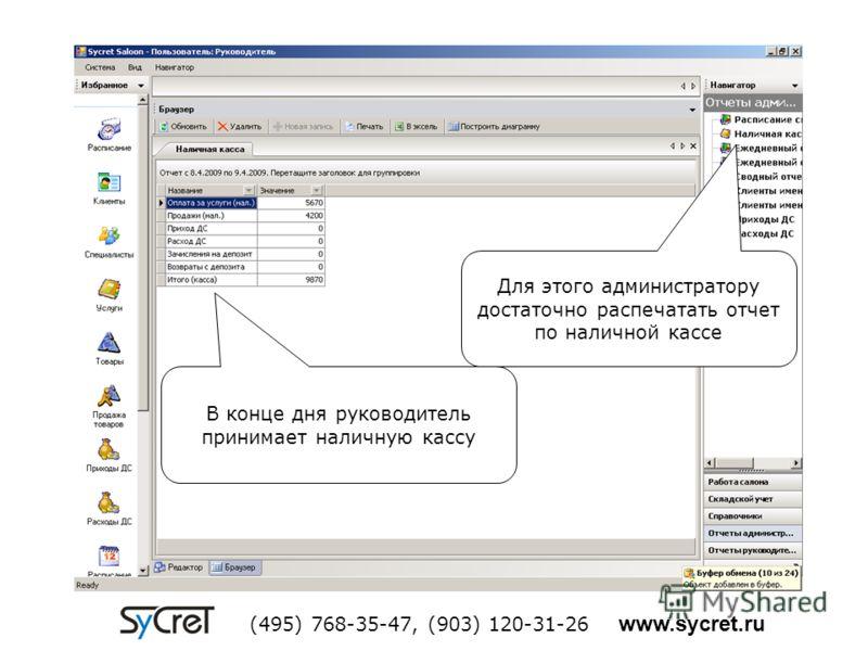 В конце дня руководитель принимает наличную кассу Для этого администратору достаточно распечатать отчет по наличной кассе (495) 768-35-47, (903) 120-31-26 www.sycret.ru