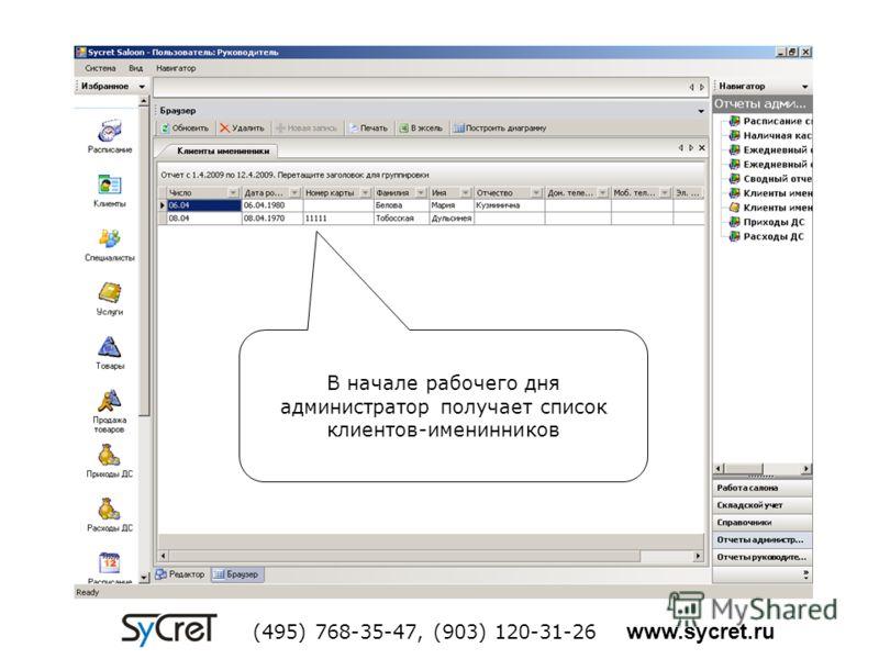 В начале рабочего дня администратор получает список клиентов-именинников (495) 768-35-47, (903) 120-31-26 www.sycret.ru