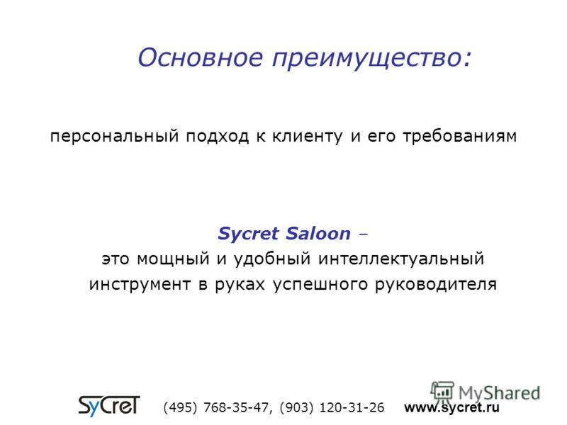 персональный подход к клиенту и его требованиям Sycret Saloon – это мощный и удобный интеллектуальный инструмент в руках успешного руководителя (495) 768-35-47, (903) 120-31-26 www.sycret.ru Основное преимущество: