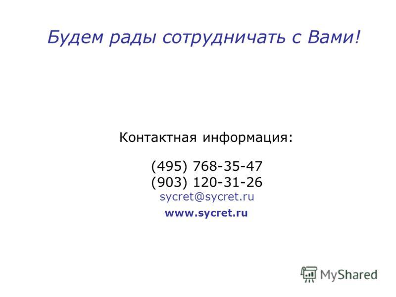 www.sycret.ru Будем рады сотрудничать с Вами! Контактная информация: (495) 768-35-47 (903) 120-31-26 sycret@sycret.ru
