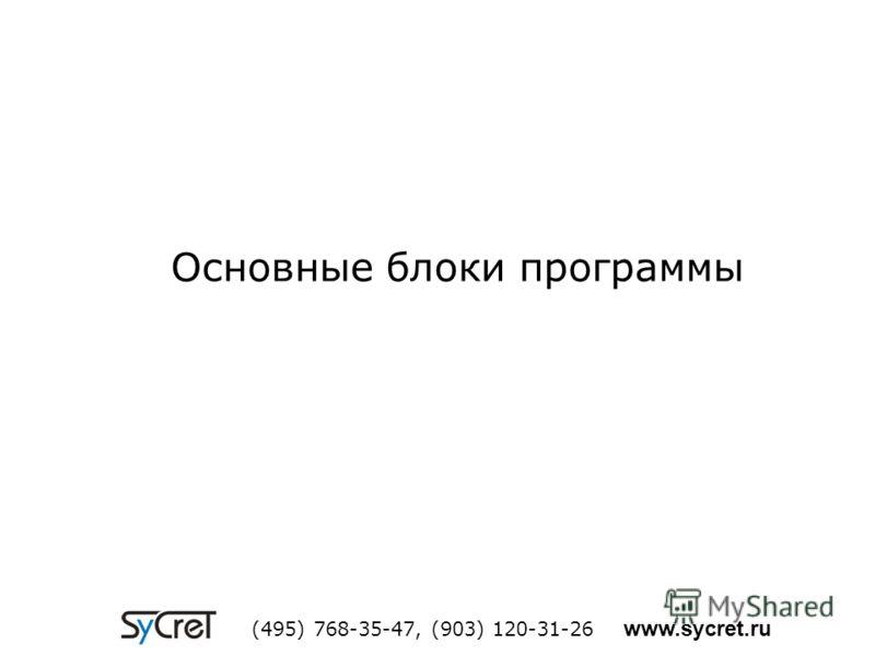 Основные блоки программы (495) 768-35-47, (903) 120-31-26 www.sycret.ru