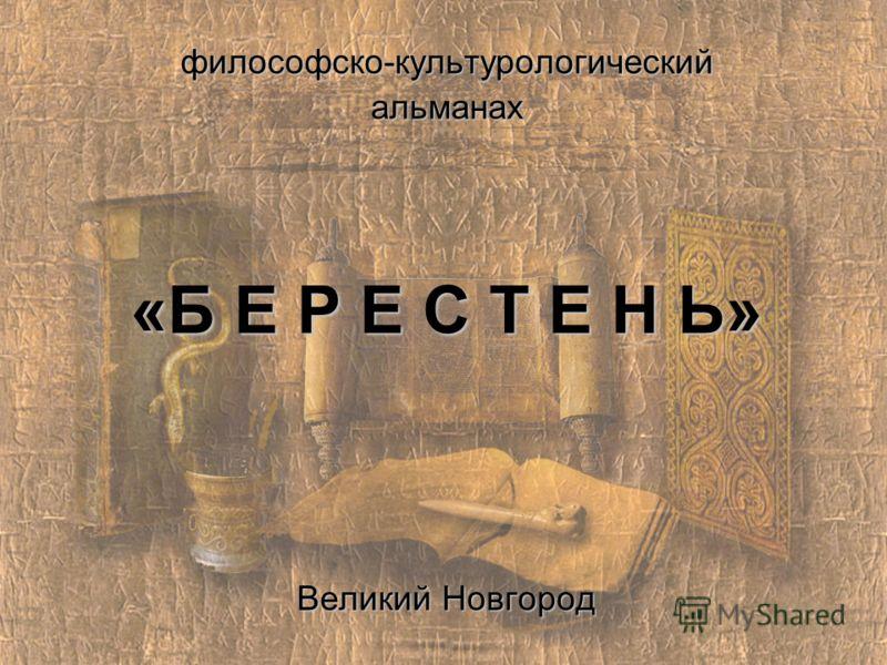философско-культурологическийальманах «Б Е Р Е С Т Е Н Ь» Великий Новгород
