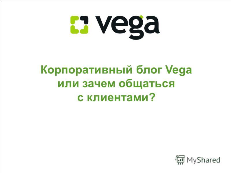 11 Корпоративный блог Vega или зачем общаться с клиентами?