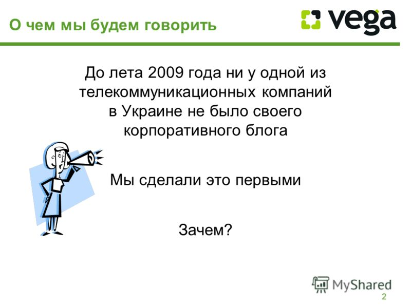 22 О чем мы будем говорить До лета 2009 года ни у одной из телекоммуникационных компаний в Украине не было своего корпоративного блога Мы сделали это первыми Зачем?