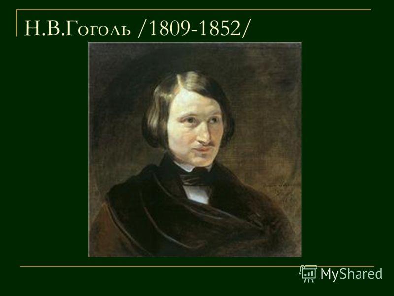 Н.В.Гоголь /1809-1852/