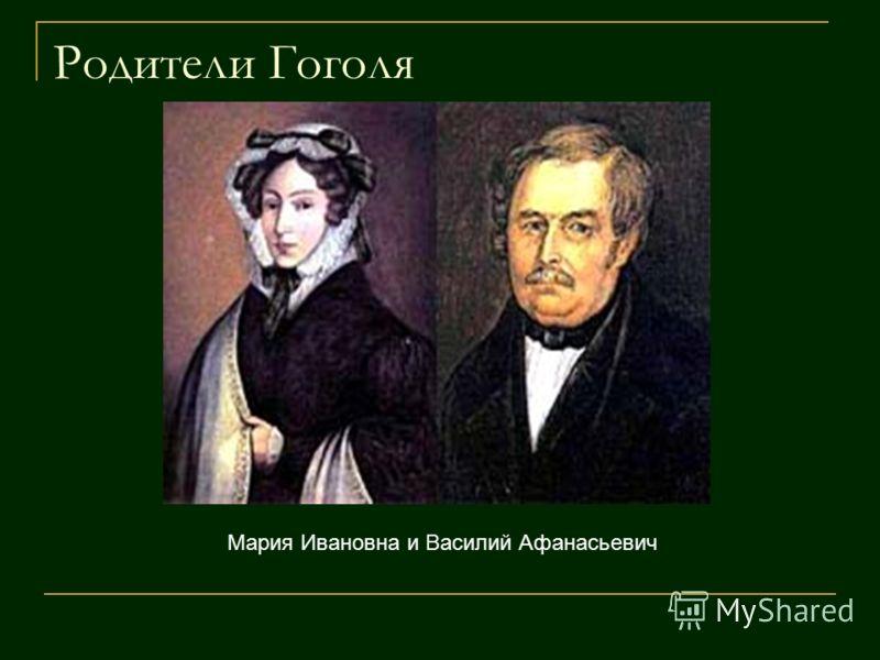 Родители Гоголя Мария Ивановна и Василий Афанасьевич
