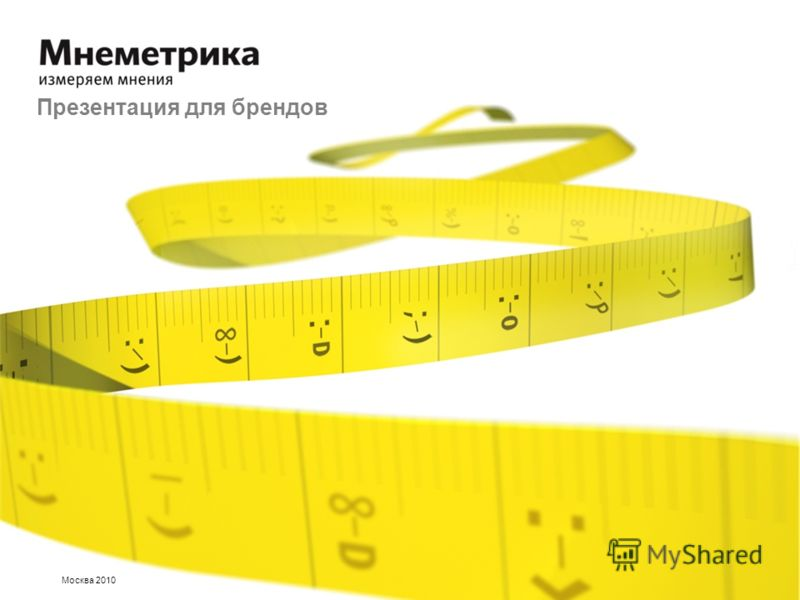 Москва 2010 Презентация для брендов